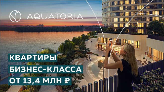 ЖК Aquatoria. 15 минут пешком до м. Беломорская Квартиры с отделкой от 13,4 млн рублей